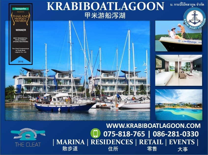 Krabi Boat Lagoon